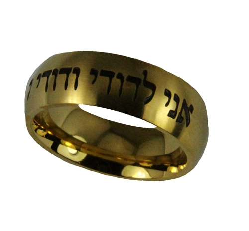 S24 I Am My Beloveds Song of Solomon 6:3 Stainless Steel Ring Hebrew My Beloved is Mine