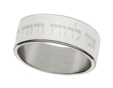 S53 I Am My Beloveds Song of Solomon 6:3 Stainless Steel Ring Hebrew My Beloved is Mine